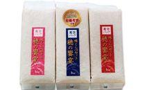 真空パック 食べくらべセット「穂の饗宴」3種