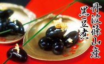 国内最高峰『丹波の黒豆』 丹波篠山産黒豆煮2個化粧箱入り