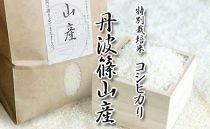 特Aランク米【特別栽培米】丹波篠山産コシヒカリ 2Kg 3袋