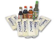 【ポイント交換専用】アマノからお届け!稲庭うどんセット