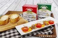 北海道産手造りバターと手造りクリームチーズギフト(各100g×3個ずつ 計6個)