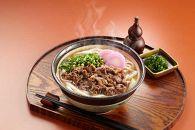 【富士菊】特盛牛肉うどん(8食入り)