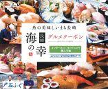 魚の美味しいまち長崎「海の幸グルメクーポン」1名様分のグルメクーポン