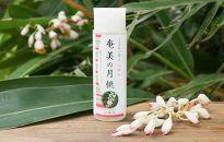 奄美の月桃 うるおい美人 化粧水