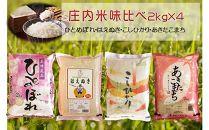 平成29年産米庄内米食べくらべセット8kg