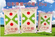 平成29年産米つや姫12kg