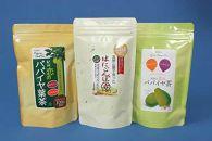 はたごんぼ茶・パパイヤ茶・パパイヤ葉茶三種類の健康茶セット