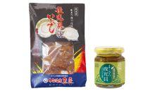 【奄美の珍味】まぼろしの夜光貝オリーブオイル漬けと夜光貝のいぶしセット