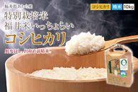 30年福井県産特別栽培米「いっちょらい」コシヒカリ精米10kg