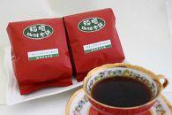 【ギフト用】ブルーマウンテンNo.1ギフトセット(豆)200g×2