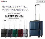 機内持ち込み適応サイズProtecaマックスパスH2ガンメタリックスーツケース