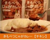 ※受付終了※【【喜茂別町の男爵いも使用】きもべつじゃがカレー・チキン