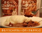 『お試し食べくらべパック』【喜茂別町の男爵いも使用】2種のきもべつじゃがカレー