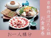 京都丹波ぼたん鍋 お食事券(お一人様・ワンドリンク付)