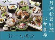 丹波松茸料理お食事券 (お一人様・ワンドリンク付)
