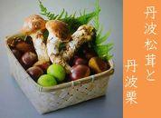 丹波松茸と丹波栗(篭入り)