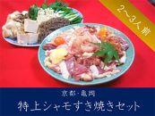 京都・亀岡の特上シャモすき焼きセット(2~3人前)