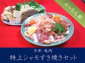 京都・亀岡の特上シャモすき焼きセット(4~5人前)