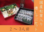 国産松茸入り鱧しゃぶセット(特製スープ・野菜付)2~3人前