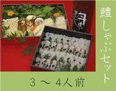 鱧しゃぶセット(特製スープ・野菜付)3~4人前