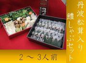 丹波松茸入り鱧しゃぶセット(特製スープ・野菜付)2~3人前