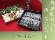 丹波松茸入り鱧しゃぶセット(特製スープ・野菜付)3~4人前