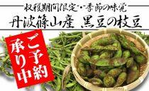 秋旬 2週間限定味覚!!!! 丹波篠山産黒枝豆1㎏2束