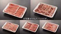 田んぼ豚1kg・放牧とお米で育った希少な豚肉の詰合せ