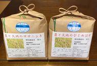 AD7019-C【平成30年産】精米4kg・宮城県認証農薬不使用米【13000pt】