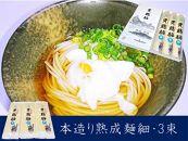 天鶴麺 本造り熟成麺セットMF