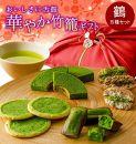 お茶屋のスイーツ 竹籠5種セット(鶴)