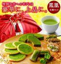 お茶屋のスイーツ 竹籠5種セット(鳳凰)