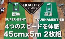 ゴルフ・クオリティ・コンボ(高品質パターマット2枚組)45cm×5m