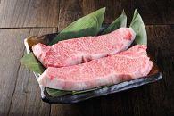 近江牛サーロインステーキ用250g×2枚