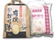 滋賀県産農工舎自慢の【有機JAS栽培米】コシヒカリ5kg+【減農薬米】ミルキークイーン2kgセット