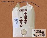 玄米屋の玄さんオリジナルブレンド米 味○125kg