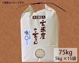 玄米屋の玄さんオリジナルブレンド米 味○75kg
