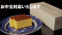 【お中元用】特撰カステラ 1号