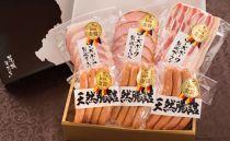 ◆IFFA金賞受賞手造りハム・ウインナーセット 約600g