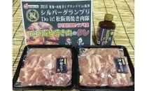 松阪鶏焼き肉セット