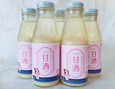 上質な麹100%で造った「甘酒」(370g×5本)百年に渡る酒造りで培った甘酒です!