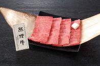 熊野牛焼肉用肩ロース450g×2