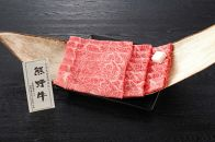 熊野牛すき焼き用ロース肉640g
