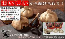 熊本県産をじっくりと発酵させた黒にんにく「くろくま」M玉3個2パック