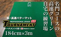ゴルフ・パターマット高速184cm×3mトーナメントSBと練習用具3種