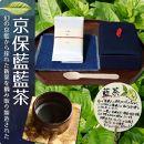 幻の京藍から作られた『藍茶』藍染の小箱&藍染コースター付