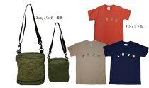 恐竜刺繍3wayバッグと子供用Tシャツ1枚の2点セット