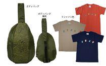 恐竜刺繍ボディバッグと子供用Tシャツ1点の2点セット