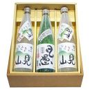 茨木の地酒「見山」「凡愚」720ml3本セット