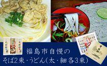 天鶴麺 本造り熟成麺セットMA